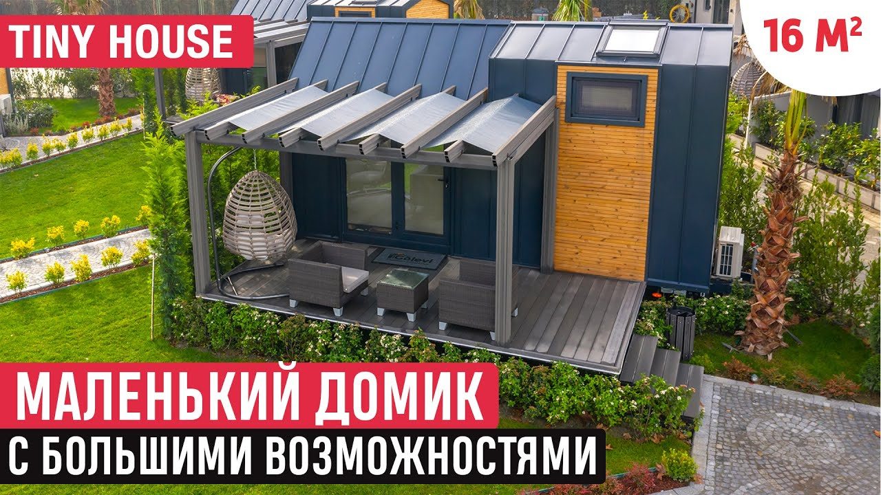 Модульный мини-дом в стиле минимализм/Обзор маленького дома в Турции/РумТур по Tiny House