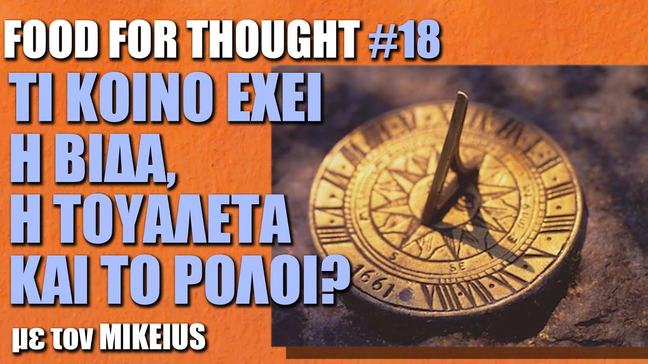 Food for Thought #18: Τι κοινό έχουν μια βίδα, μια τουαλέτα και ένα ρολόι;