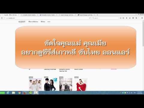 วิธีดูซีรี่ย์ฮอตเกาหลี [แปลไทย] แม้โคตรฮิตเว็บแปลซับปลิว! ไปแล้วก็ตาม