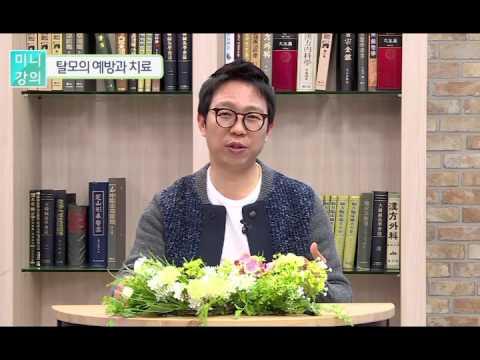 이병삼경희한의원 이병삼박사 원음방송 미니강의/ 54.탈모의 예방과 치료 '영양분'
