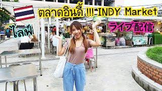 タイの市場散策!INDY Market (ตลาดอินดี้)