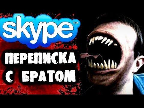СТРАШИЛКИ НА НОЧЬ - Переписка с Братом в Skype