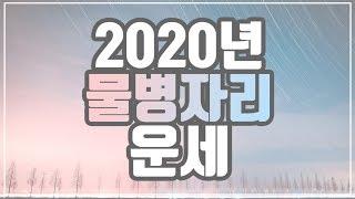 [[별자리운세]] 2020년 물병자리 운세 1월 20일 ~ 2월 18일생 l 신년운세
