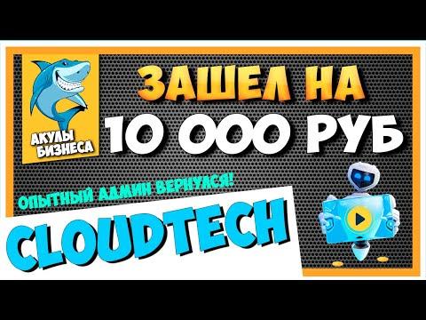 CLOUDTECH.GG - НОВЫЙ ВЫСОКОДОХОДНЫЙ ПРОЕКТ ДЛЯ БЫСТРОГО ЗАРАБОТКА! ВКЛАД 10 000 руб / #ArturProfit