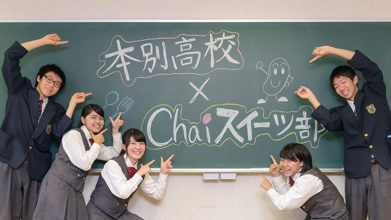 Chai8月号 スイーツ部「本別高校...