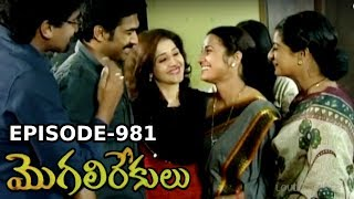 Episode 981 | 11-11-2019 | MogaliRekulu Telugu Daily Serial | Srikanth Entertainments | Loud Speaker