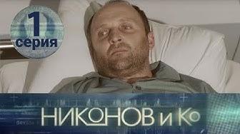 НИКОНОВ и Ко. Серия 1 ≡ NIKONOV & Co. Episode 1 (Eng Sub)