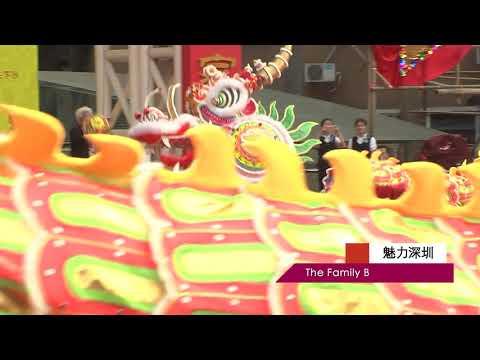 魅力深圳 The Family Bond In XiaSha