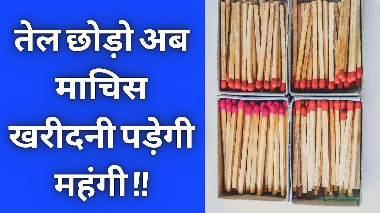 तेल छोड़ो अब माचिस खरीदनी पड़ेगी महंगी !! Stock Market Baba News ||