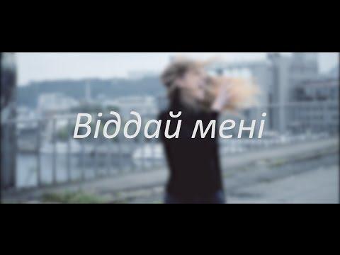 Клип Океан Ельзи - Віддай мені (Свою любов)
