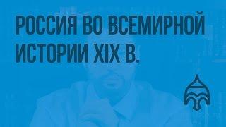 видео История России: 19 век
