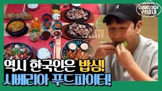 역시 한국인은 밥심이지! 러시아 한식 균대장한테 햅격♡…