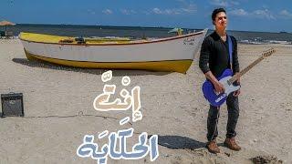 "Omar Zakaria - ""Enta Elhekaya"" Music Video | عمر زكريا - ""إنت الحكاية"" فيديو كليب"