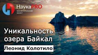 Леонид Колотило - Уникальность озера Байкал