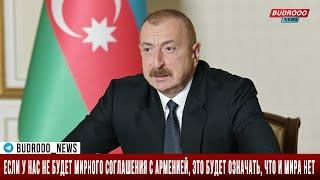 Ильхам Алиев: Если у нас не будет мирного соглашения с Арменией, это будет означать, что и мира нет