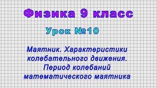 Физика 9 класс (Урок№10 - Маятник. Характеристики колебательного движения.)