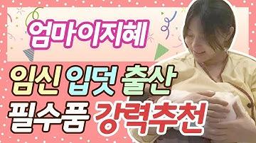 임신, 입덧, 출산까지~!! 예비맘을 위한 육아 필수품 강력추천!!