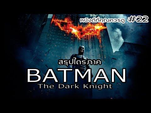 สรุปเนื้อหา Batman ทั้ง 3 ภาค - MOV Studio