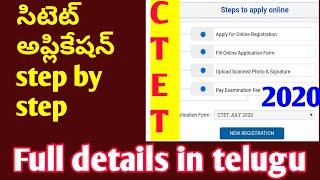 Ctet application process in telugu    how to apply ctet in telugu 2020