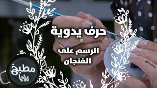 الرسم على الفنجان - بيسان ابو رزق