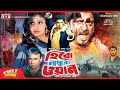Hero No 1 L Rubel L Shahnur L Humayan Foridi L Bangla Hd Movies video
