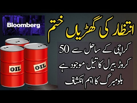 WoodMac and Bloomberg Sees Potential of 500 Million Barrels Oil in Karachi Sea