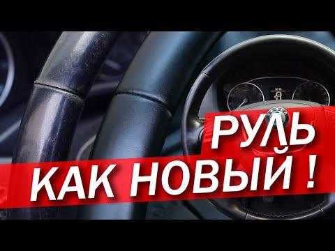 Как покрасить руль автомобиля