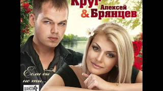 Ирина Круг и Алексей Брянцев - Мне не хватает твоих глаз | ШАНСОН
