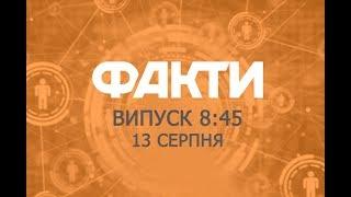 Факты ICTV - Выпуск 8:45 (13.08.2019)