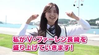 「ALL!V・ファーレン」とは長崎のサッカーチームV・ファーレンを応援す...