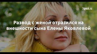 Развод с женой отразился на внешности сына Елены Яковлевой  - Sudo News
