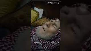شاهد الشيخ محمد العواد وهو في سكرات الموت هذه نهاية أهل القرآن