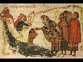 История ранних славян