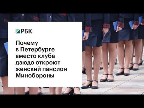Почему в Петербурге вместо клуба дзюдо откроют женский пансион Минобороны