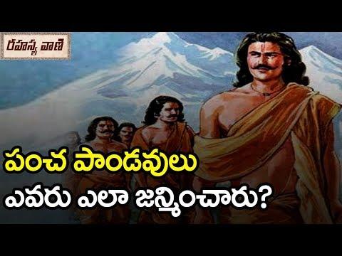 పంచ పాండవులు ఎవరు ఎలా జన్మించారు? | Birth Secret Of Pandavas - Rahasyavaani