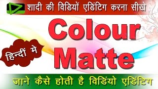 How to Create Colour Matte, Learn Free Wedding Video mixing & Editing,