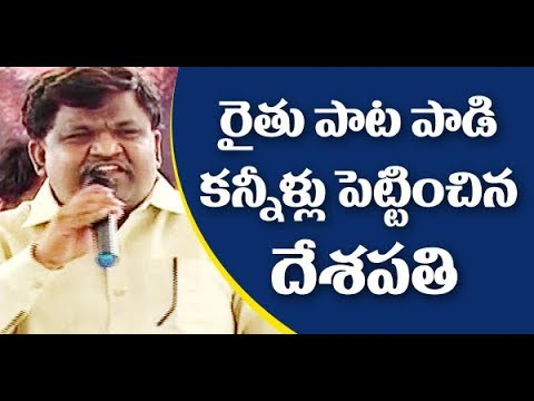 Deshapathi Srinivas Song on Farmers | Great Telangana TV