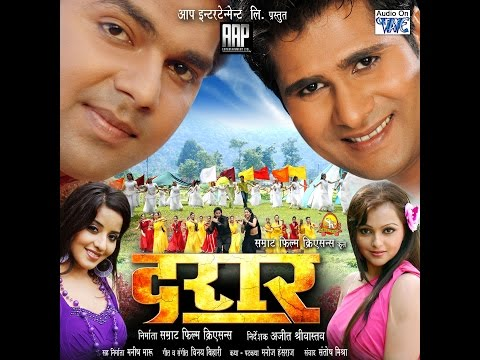 दरार - Darar || Bhojpuri Full Movie || Popular Bhojpuri Film  2014 HD | Pawan Singh, Anil Samrat