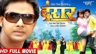 ���रार Darar  Bhojpuri Full Movie  Popular Bhojpuri Film  2014 Hd  Pawan Singh, Anil Samrat