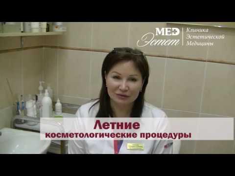 Косметологические процедуры рекомендуемые летом