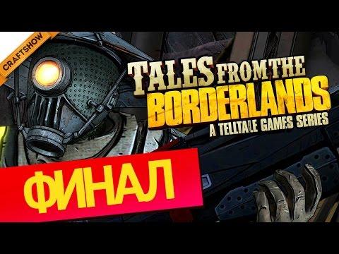 [ФИНАЛ] Tales from the Borderlands #20: Сокровище Хранилища - Пятый эпизод (прохождение, геймплей)