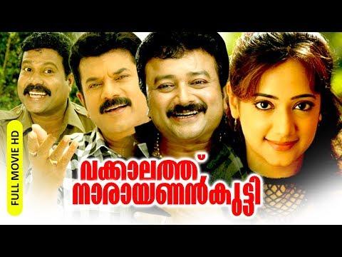 Malayalam Super Hit Movie | Vakkalathu Narayanankutty [ HD ]  | Comedy Thriller Movie | Ft.Jayaram
