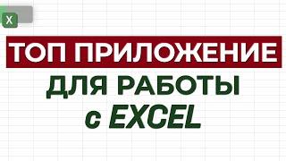 Промовидео Android-приложения по бесплатному обучению Excel