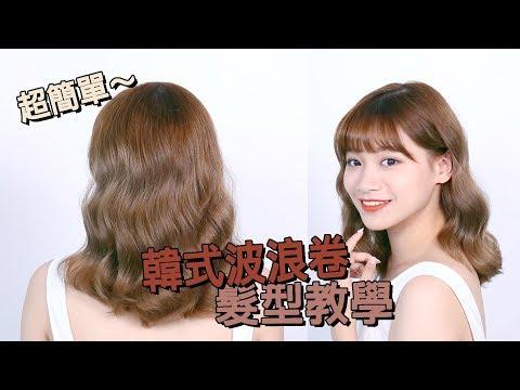 5分鐘髮型!韓式波浪卷 髮型教學 Hair Tutorial Ida Hui
