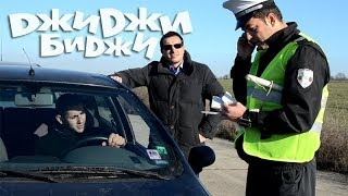 ДжиДжи БиДжи - Полицаят бизнесмен