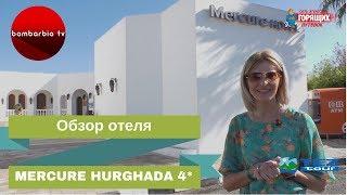 MERCURE HURGHADA Hotel 4 Египет Хургада ОБЗОР ОТЕЛЯ