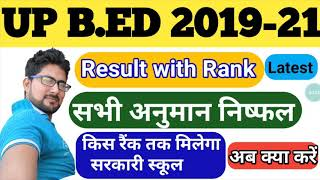 up b.ed ranking 2019 में बड़ा फेरबदल | up b.ed result 2019 | up b.ed counselling 2019 | alak classes