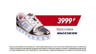 На старт, внимание, школа! Светящиеся кроссовки Skechers