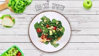 Салат со свежим шпинатом, запечённой сёмгой и кедровыми орешками