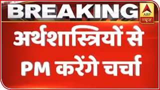 PM Modi Chairs Meeting With Niti Aayog Experts Ahead Of Union Budget | ABP News